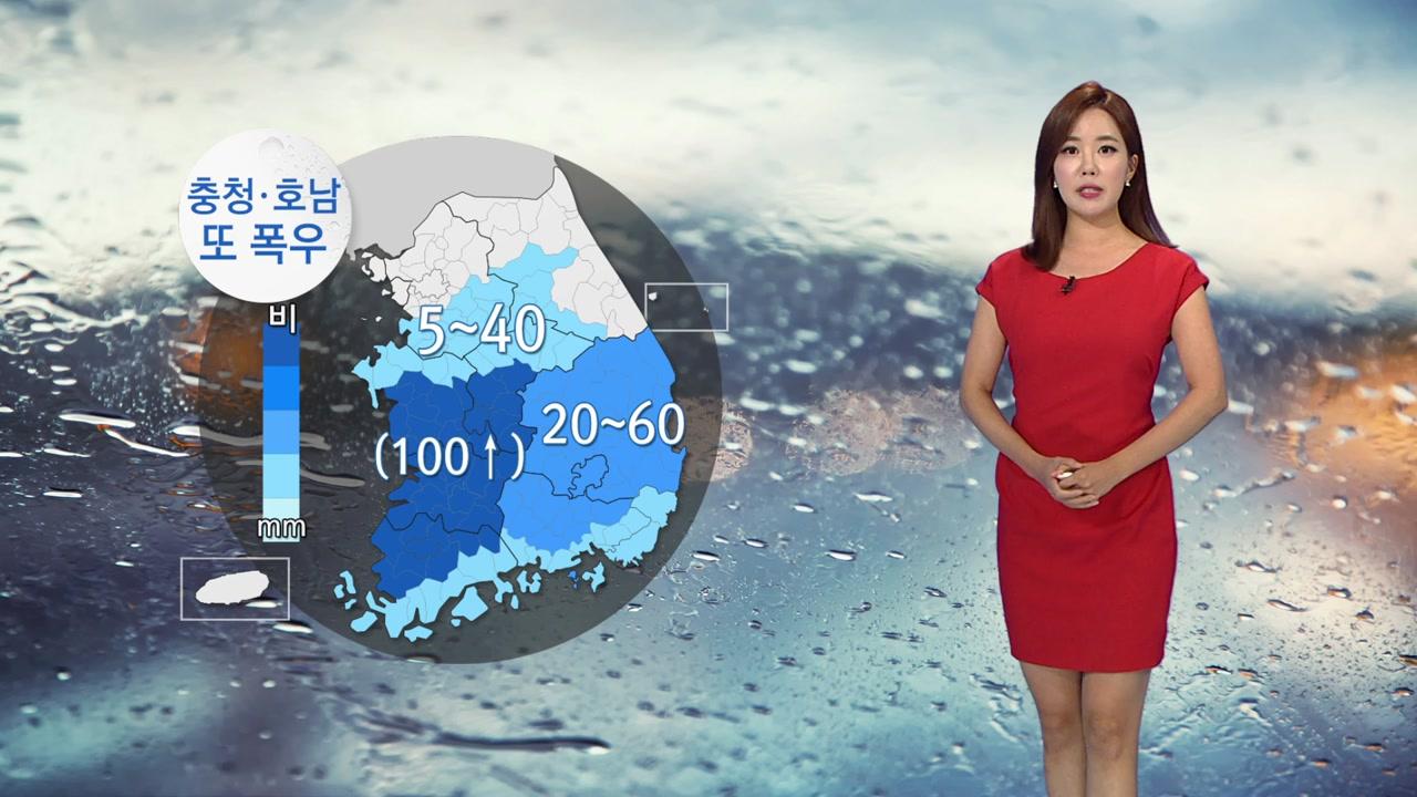 [날씨] 밤사이 또 남부지방 많은 비...100mm 호우