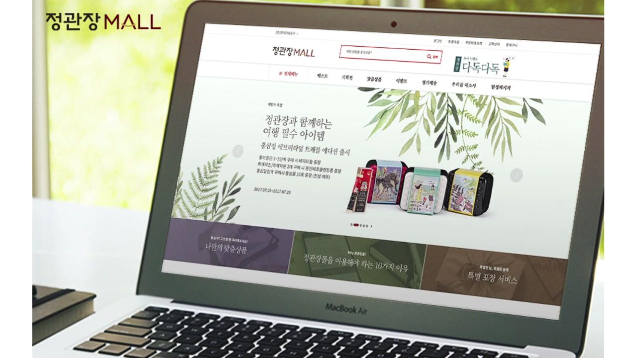 [기업] KGC인삼공사, 온라인 쇼핑몰 운영