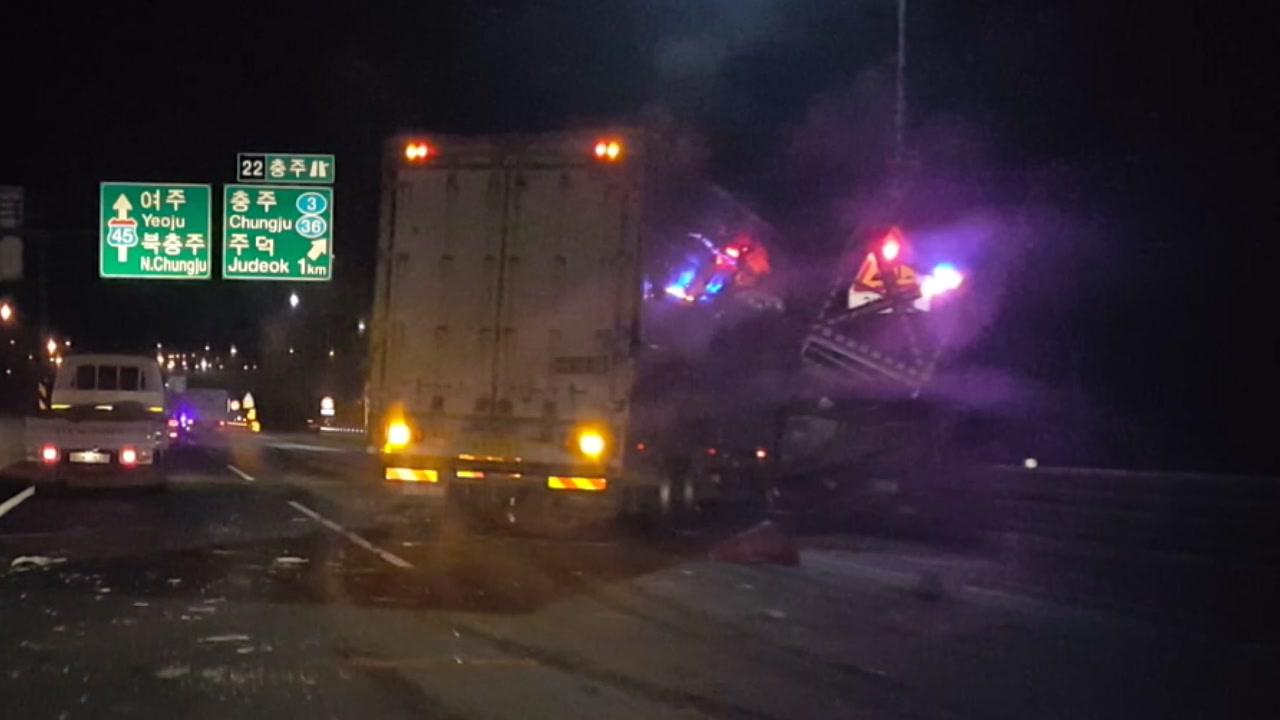 중부내륙고속도로서 7.5톤 화물차 가드레일 충돌