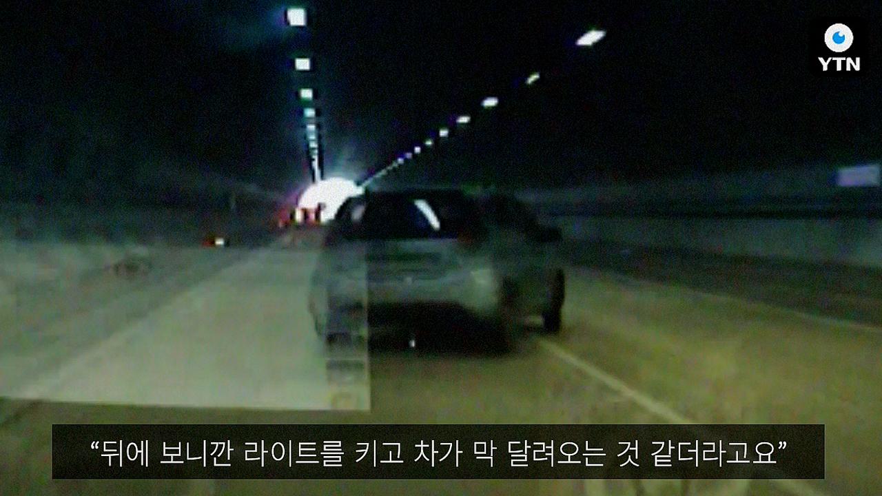 [영상] 터널 안 차선 변경? '아찔했던 전복 사고'