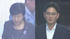 [취재N팩트] 박근혜-이재용 오늘 법정대면 성사되나