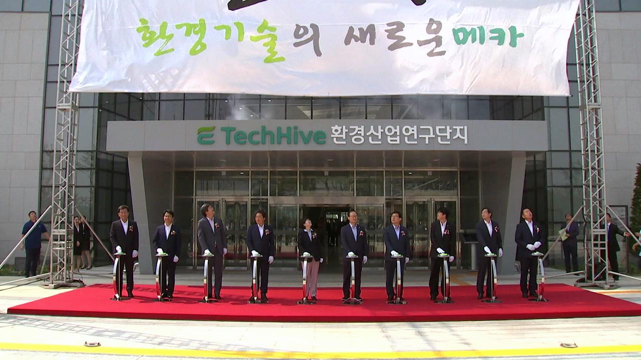 [인천] 인천 서구에 환경산업연구단지 출범