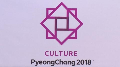 평창 G-200 '메달 없는' 문화올림픽 막 올라...엠블럼 등 최초 공개