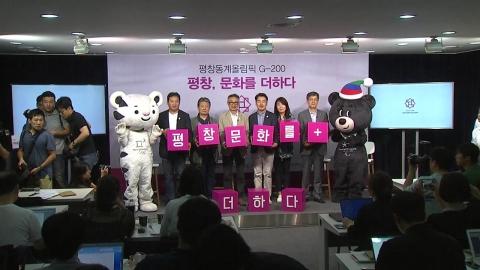 평창 문화올림픽 엠블럼·슬로건 최초 공개...문화행사 풍성