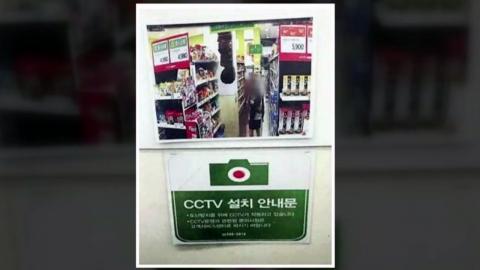 여중생 도둑으로 몰아 간 슈퍼마켓의 '황당 안내문'