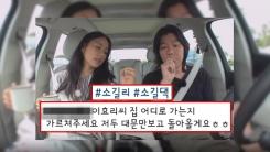 #소길댁, #이효리집, #제주여행… '효리 인증' 논란
