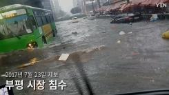 """[영상] """"여기 바다인가요?"""" 인천, 1시간 폭우에 2천여채 침수"""