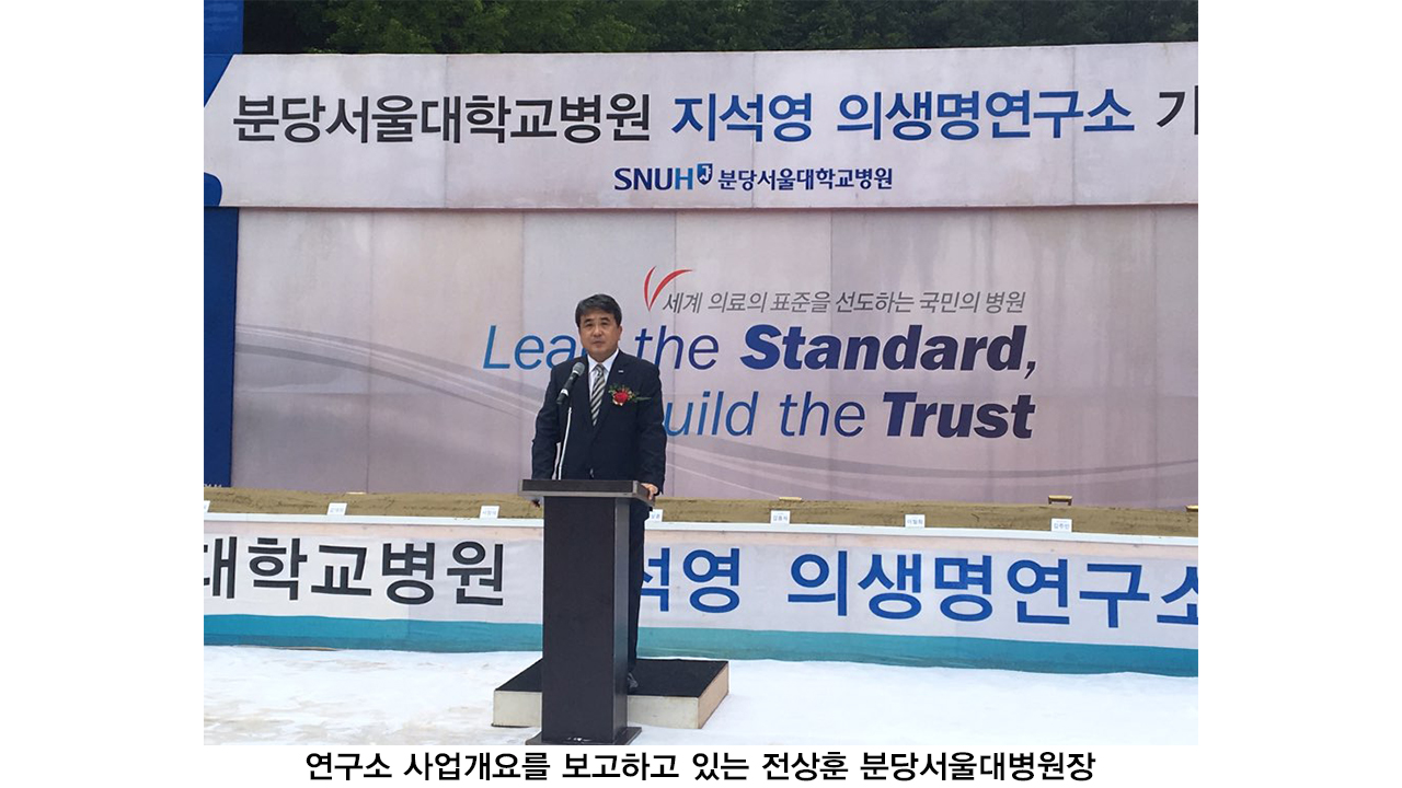 분당서울대병원, 국내 최고 전임상 연구시설 '지석영 의생명연구소' 기공