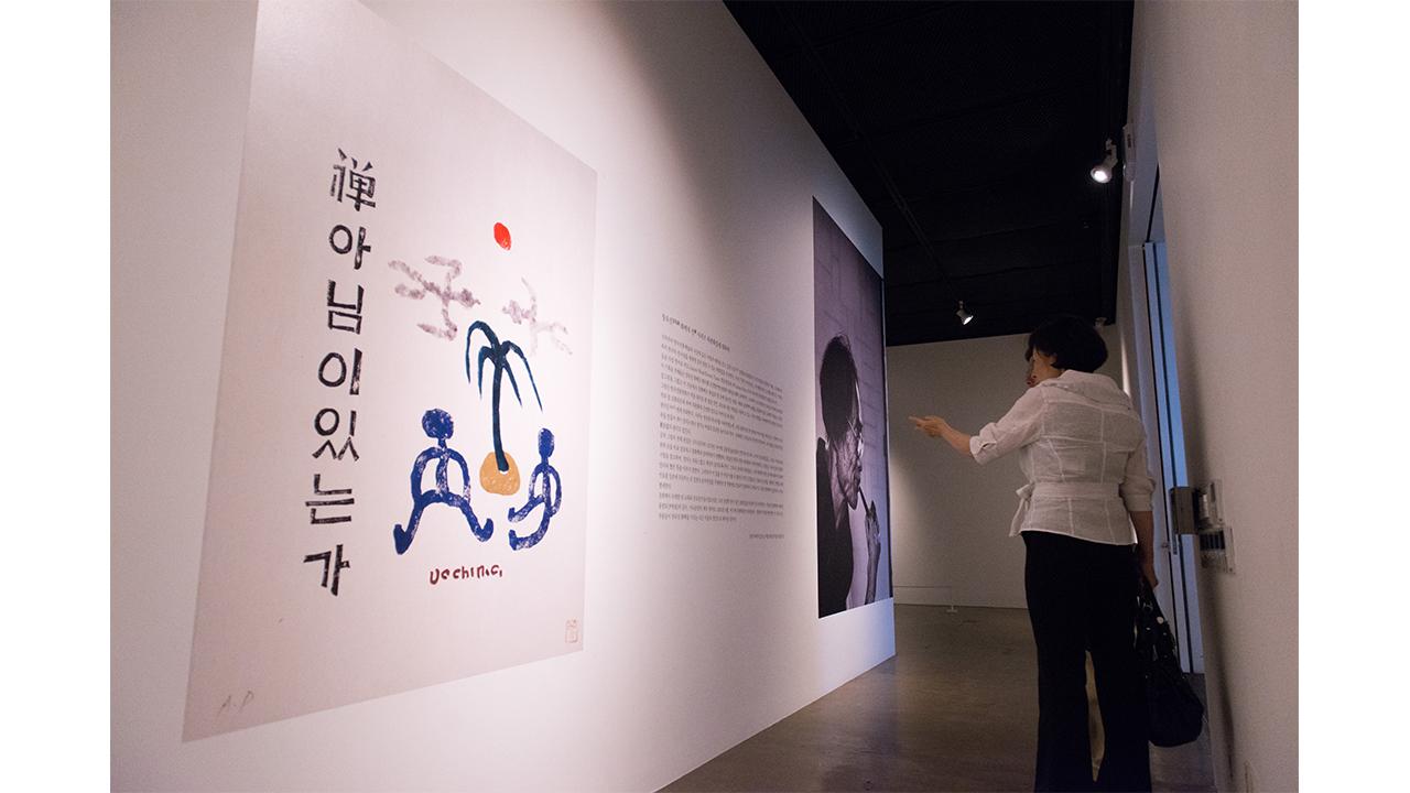 한국 근현대 대표 화가 장욱진 탄생 100주년 전시회, 다음 달 27일까지 인사아트센터