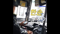 위험천만···'휴대폰 보면서' 버스 운전하는 기사