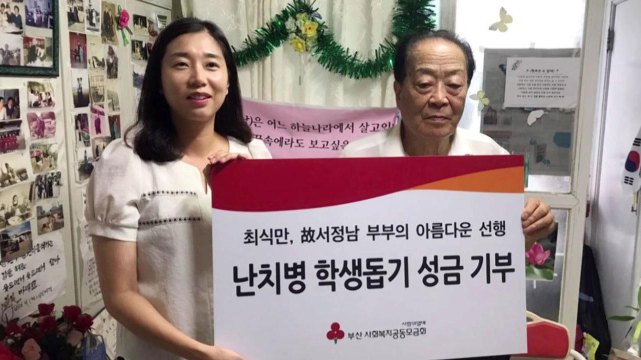 """[좋은뉴스] """"아내 유언대로""""...사별 후 3년 만에 기부한 남편"""