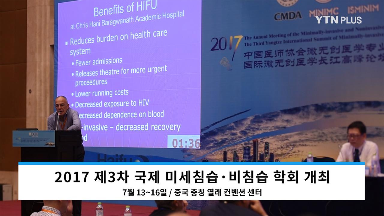 국제 학회 참석한 세계 의료진, '하이푸' 기술 주목