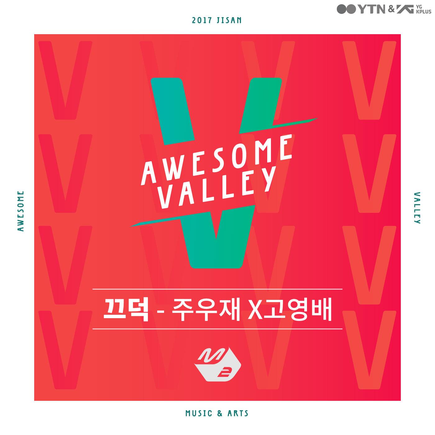 주우재 고막남친으로 변신! 주우재X고영배 '끄덕' 음원 공개
