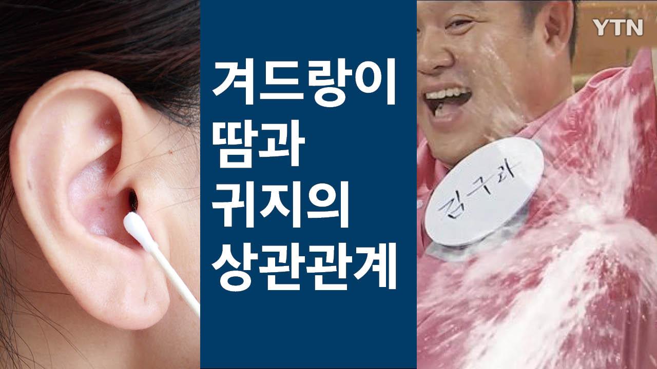 [한컷뉴스] '마른 귀지'를 가진 사람의 유전자가 축복받은 이유