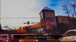 [단독영상] 대형 크레인, 도로 침범해 광속 질주...13대 추돌