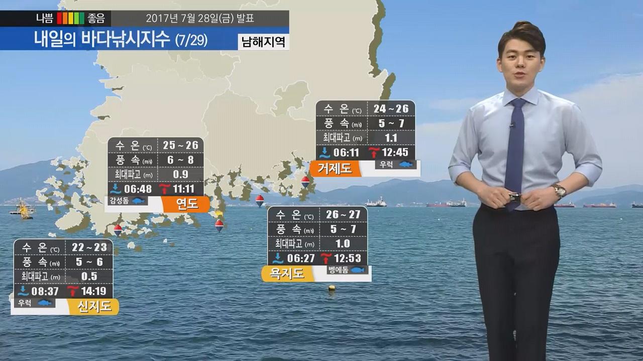 [내일의 바다낚시지수] 7월 29일 토요일 전국에 비소식 제주 강한 바람 높은 물결 예상
