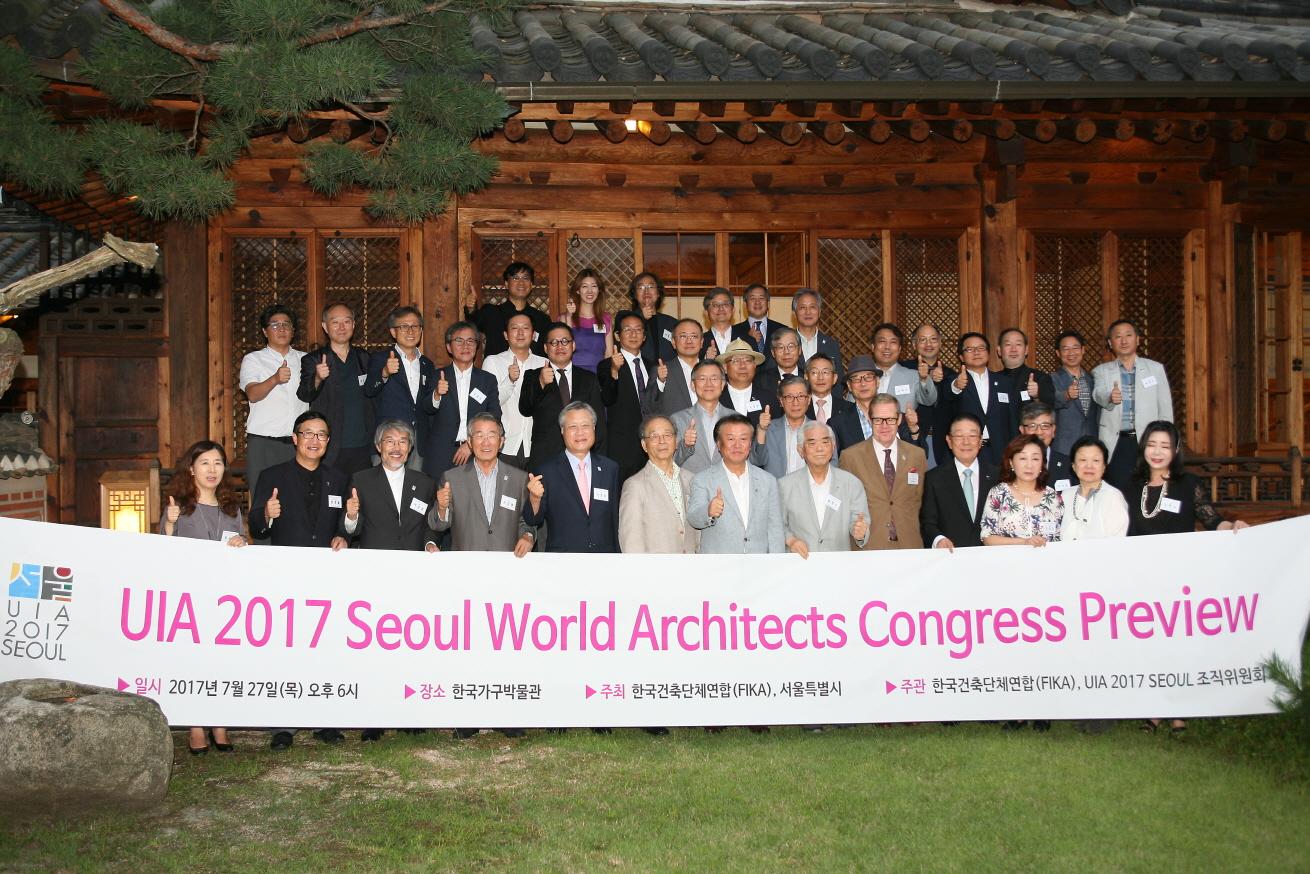 ● 멋진 세상 속 건축_ UIA 2017 서울 세계건축대회를 앞두고 프리뷰 행사 가져