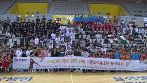 하나투어 다문화·유소년 농구대회 개막
