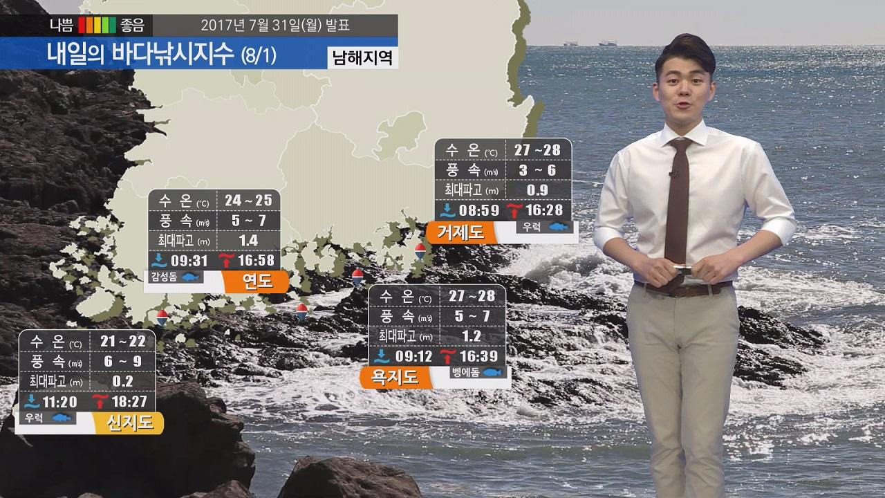 [내일의 바다낚시지수] 8월1일 제주 경남해안 너울 영향 해안도로나 방파제 안전사고 유의