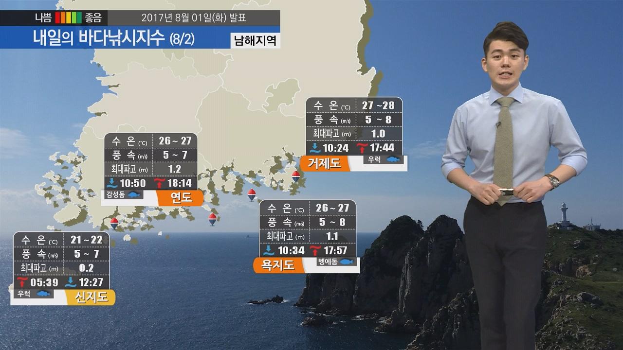 [내일의 바다낚시지수] 8월2일 전국이 대체로 흐린 가운데 곳곳에 소나기 오는 곳 있어