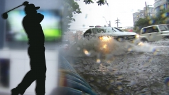 [취재N팩트] 적십자사 사무총장 수해 속 스크린골프 물의