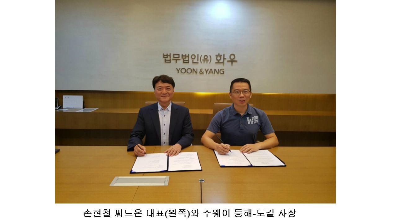 씨드온, '영하 30도 이하 재배 가능한 양파 종자'로 중국 진출