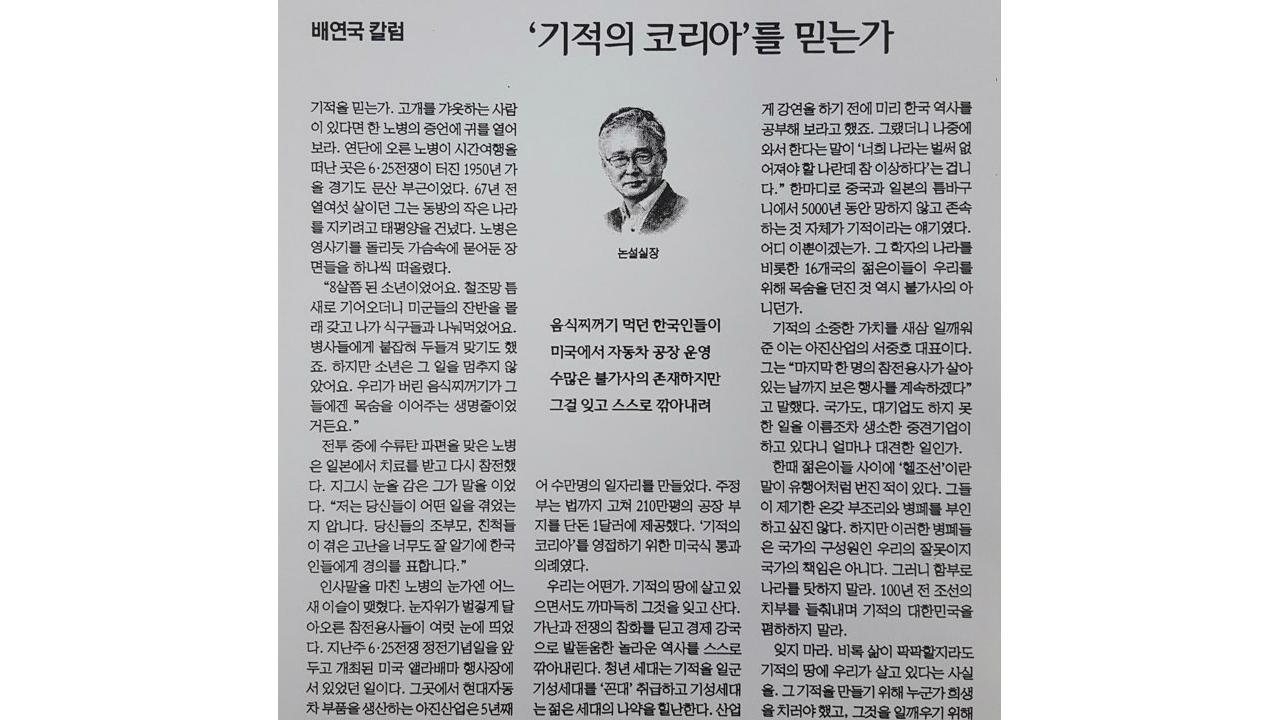"""""""잔반 훔쳐먹던 한국인들이 이룬 기적!""""한국전 참전 용사 증언 인용한 세계일보 칼럼"""