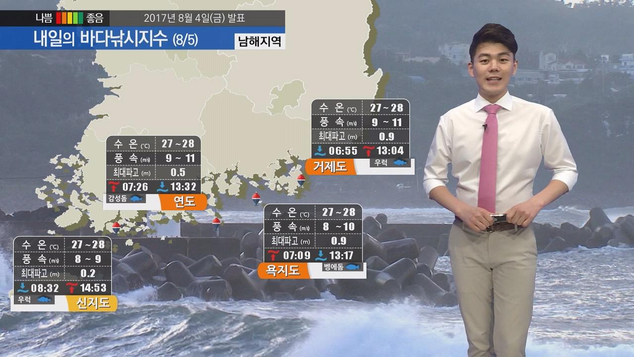 [내일의 바다낚시지수] 8월 5일 태풍 노루 영향 제주, 남해 바람 파고로 출조 어려워