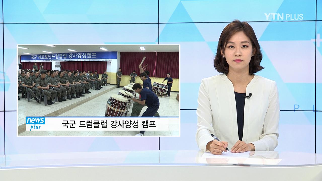 """""""서로 드럼 가르치며 하나 되는 장병들""""… 국군 드럼클럽 강사양성 캠프"""