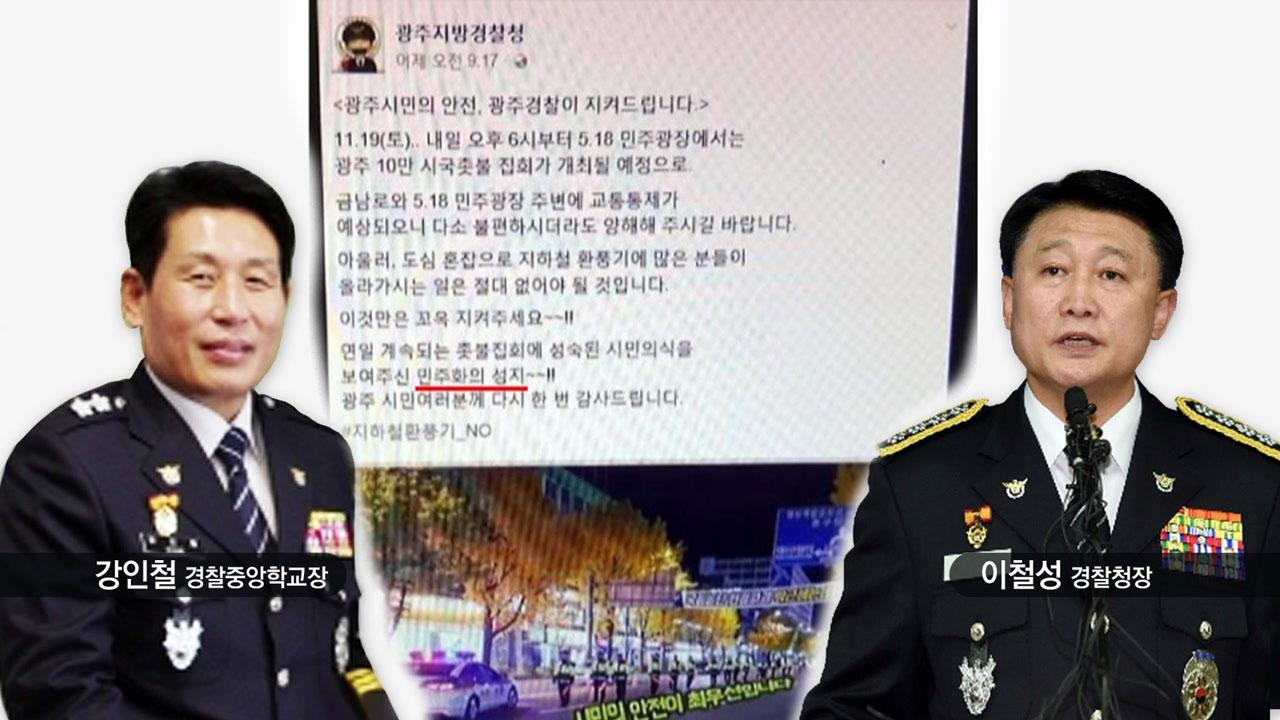 경찰 수뇌부의 진흙탕 '진실게임'