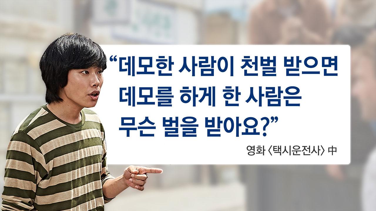[이브닝] 영화 '택시운전사'와 전두환, 광주를 둘러싼 논쟁