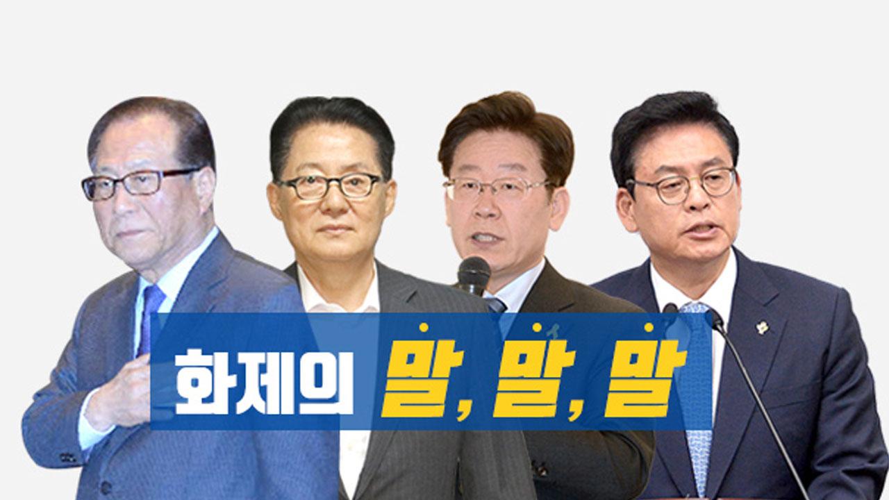 """""""유승민이 단일화 하자더라""""...화제의 말말말"""