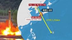 """北 """"괌 주변에 화성-12 4발 사격방안 검토"""""""