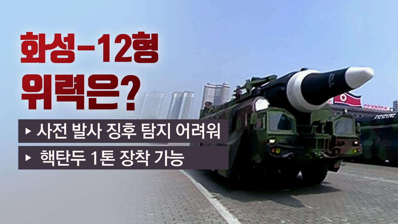 '괌 포위사격' 위협한 화성-12형 미사일, 위력은?