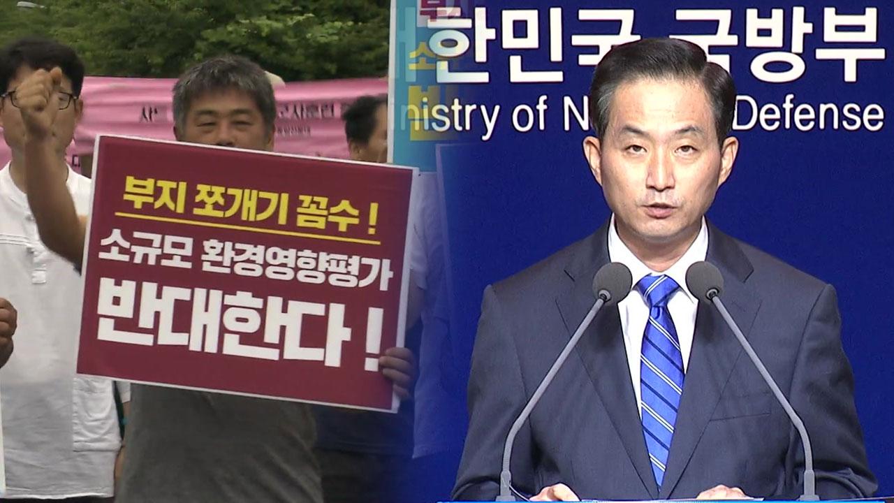 """[뉴스앤이슈] """"한가한 소리하는 사오정 정부""""...야권의 사드 비판"""