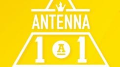 안테나 11인, '프로듀스101' 패러디…11일 V앱 방송