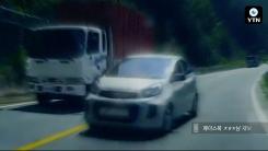 [영상] '마지막 휴가'가 될뻔한 아찔한 사연