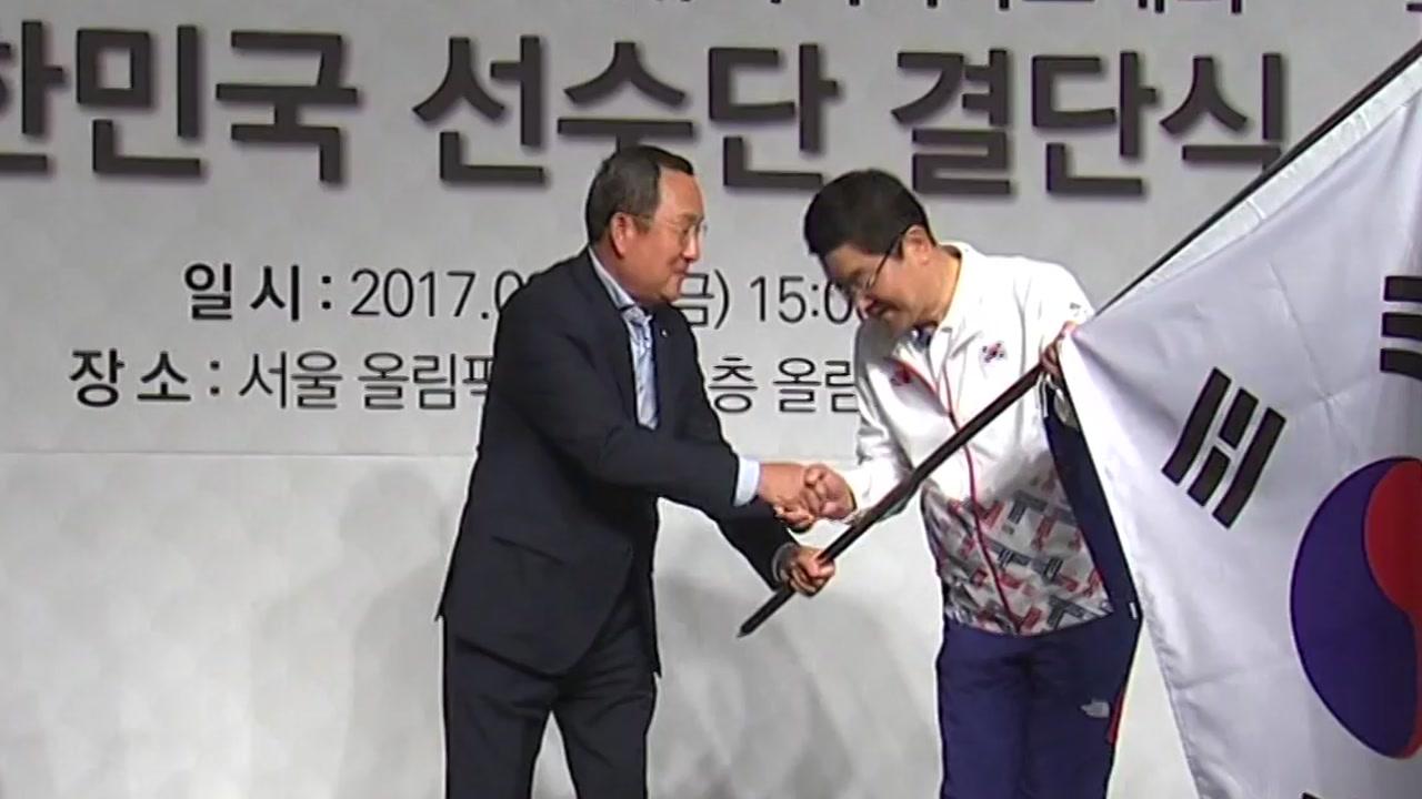 하계 U대회 결단식 개최...종합 3위 목표