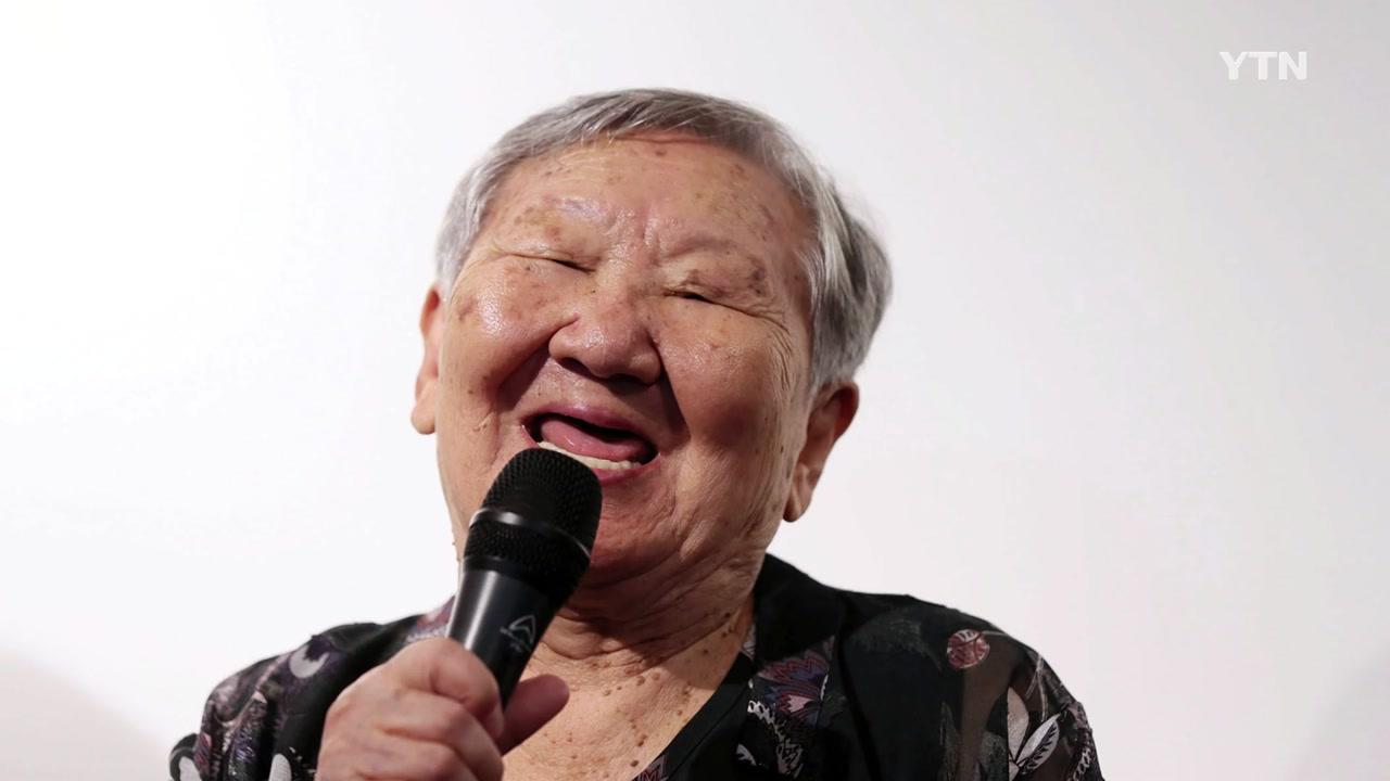아흔에 이룬 가수의 꿈, 위안부 피해자 길원옥 할머니
