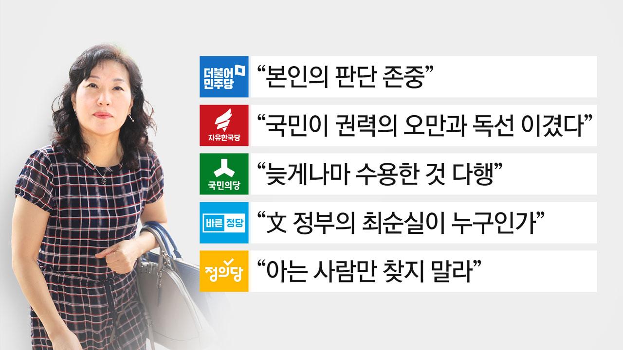 박기영 사퇴...여야 '靑 인사시스템' 설전