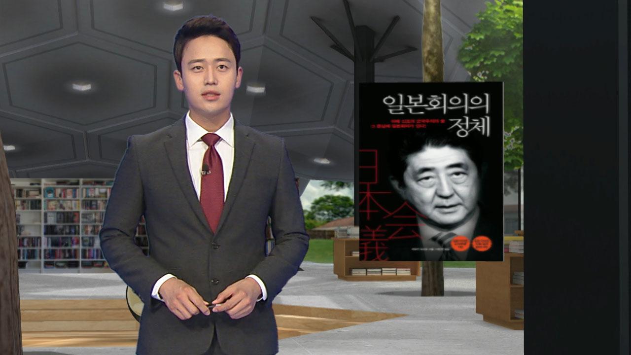 """[신간] """"극우 '일본회의', 악성 바이러스 집단"""""""
