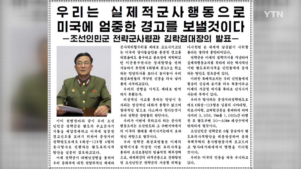 북한발 한반도 긴장고조...당분간 계속될 듯