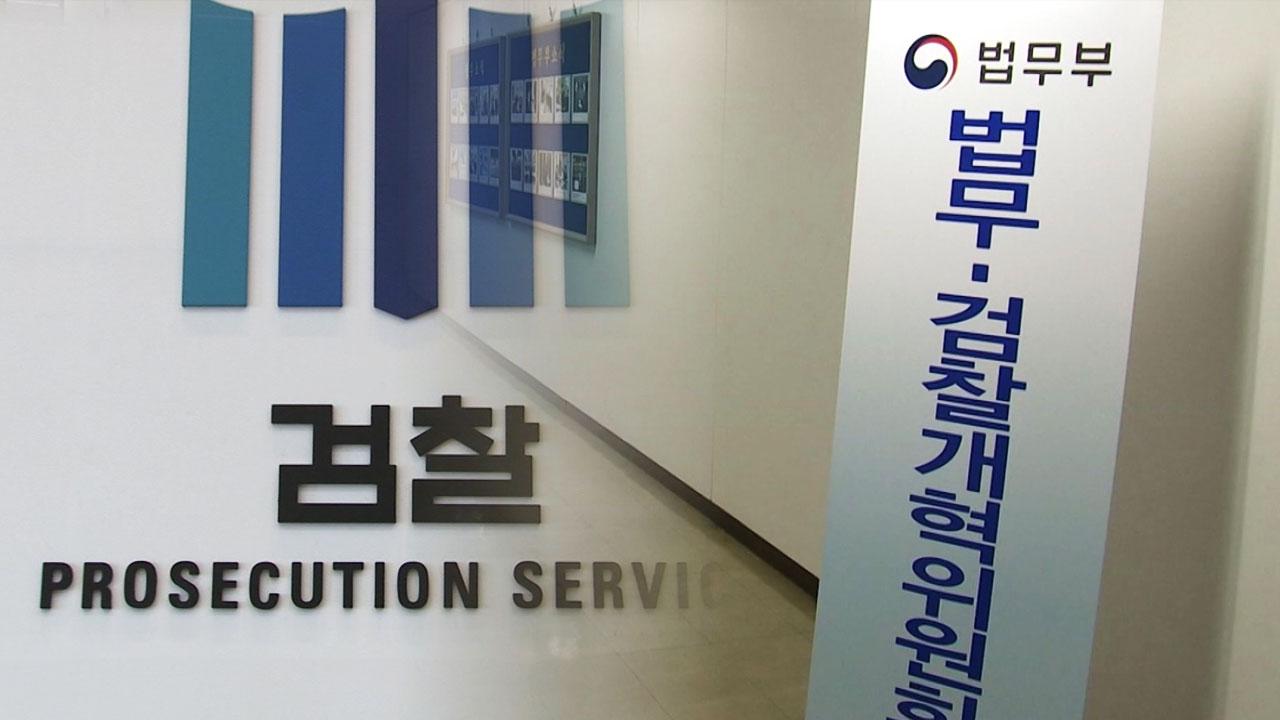검찰 '셀프 개혁' vs 법무부 '외부개혁'...동상이몽?