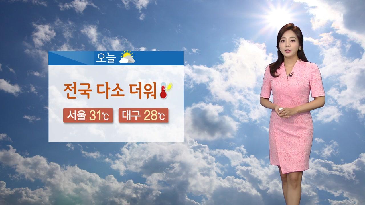 [날씨] 오늘 전국 다소 더워...호남·제주도 비