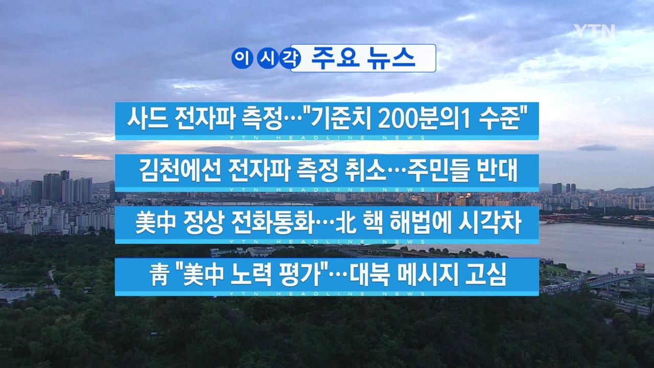 """[YTN 실시간뉴스] 사드 전자파 측정...""""기준치 200분의1 수준"""""""