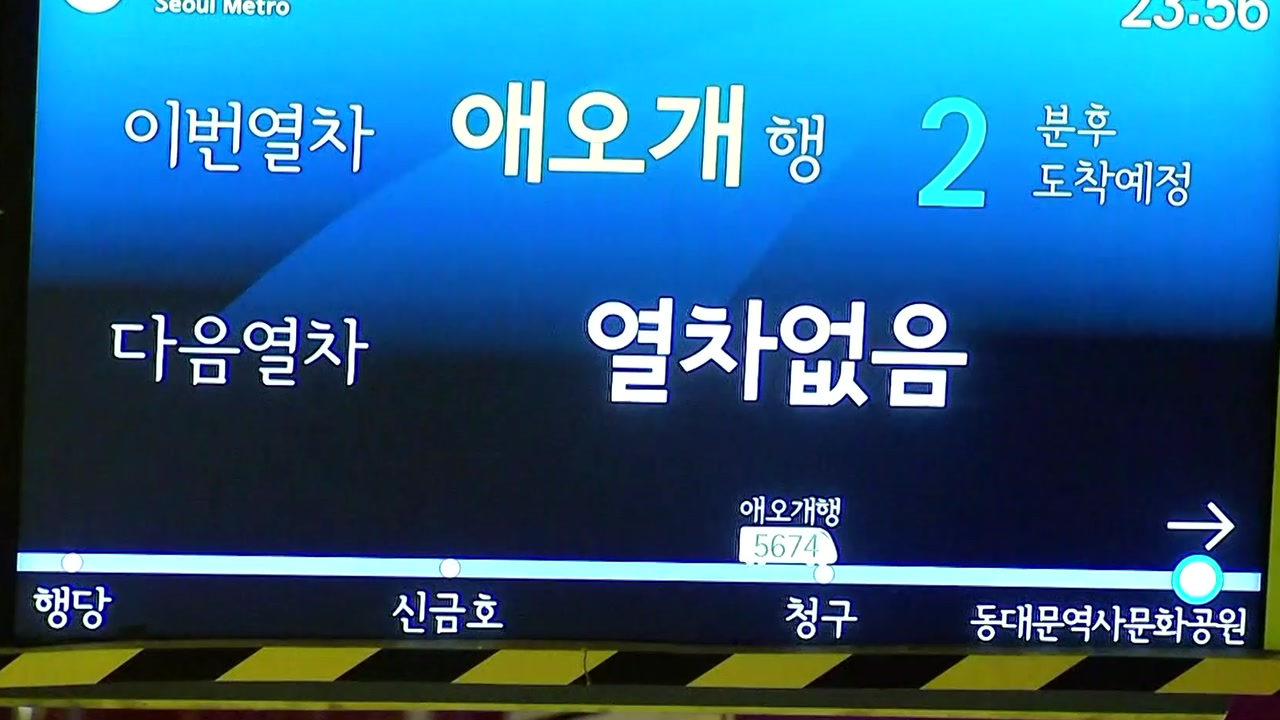 """서울 지하철 5호선 1시간 중단...""""폭발음 들려"""""""