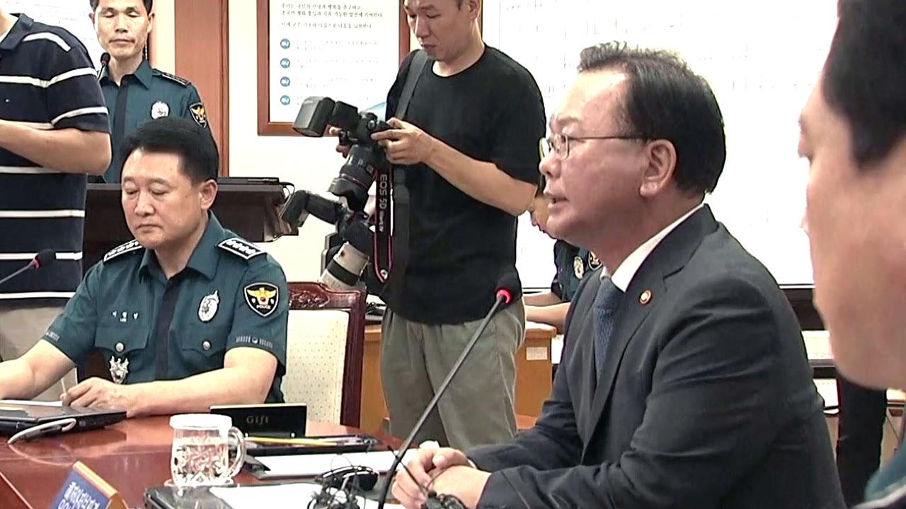 경찰 수뇌부, 장관 경고에 공개 사과문