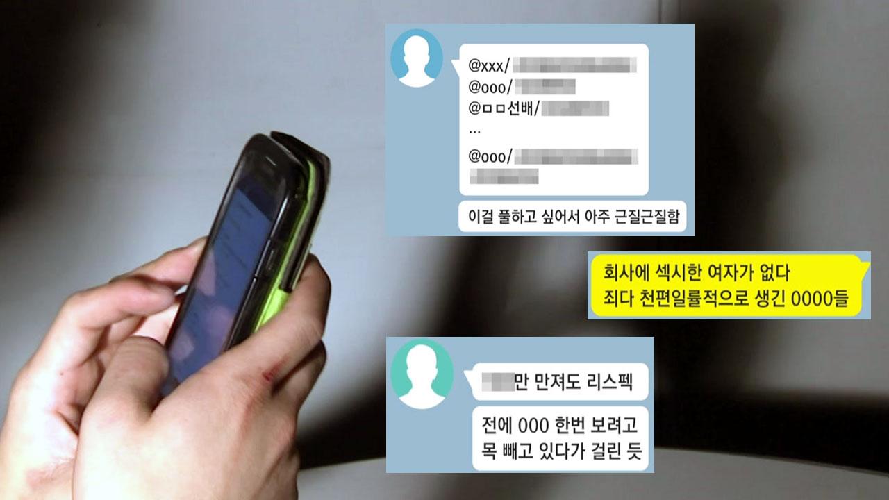 대학가·직장 내 잇따르는 '단톡방 성희롱'