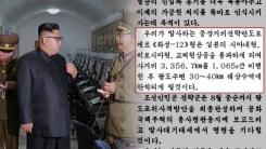 [취재N팩트] 北 '일단 보류'...도발 가능성은?