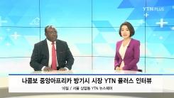 """""""한국의 도시 발전, 감명 깊었다"""" 나콤보 중앙아프리카 방기시 시장"""